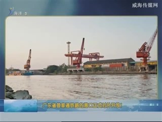 中国海洋资讯 2018-3-10