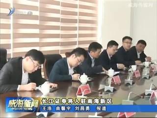长江证券入驻南海新区