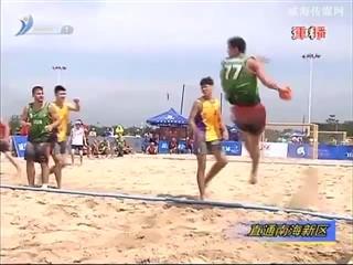 南海新区2018年体育赛事精彩纷呈