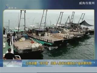 中国海洋资讯 2018-3-7