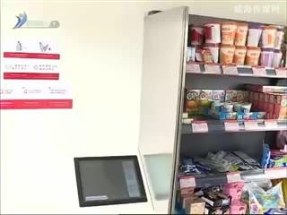 威海首家无人售货超市启用