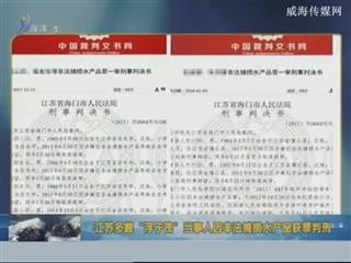 中国海洋资讯2018-3-5