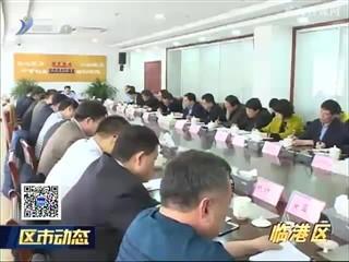 临港区召开党工委(扩大)会议