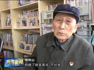 殷树山:一生都是党的人 许身为民写忠诚