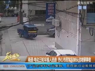 南通:电动三轮车撞人逃逸 热心市民驾车掉头追肇事者
