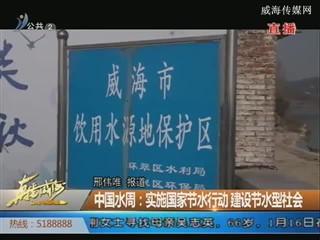 中国水周:实施国家节水行动 建设节水型社会