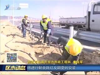 新春伊始 双岛湾科技城项目开工忙