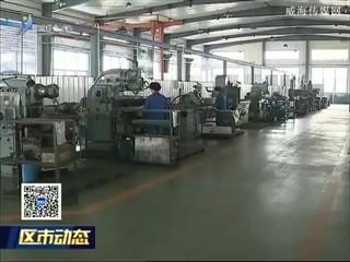 荣成市组建首批中小微企业家志愿服务队