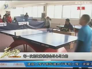 """2018年""""中国体育彩票杯""""威海市中小学生乒乓球联赛首场比赛打响"""