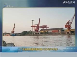 中国海洋资讯 2018-3-8