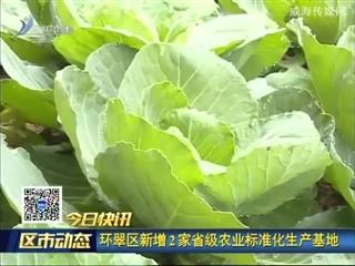一组快讯:环翠区新增2家省级农业标准化生产基地