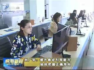 刘广华:提升舆论引导能力  始终把握正确导向