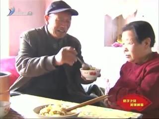 王石江:照顾瘫痪妻子二十五载 不离不弃谱写人间真情