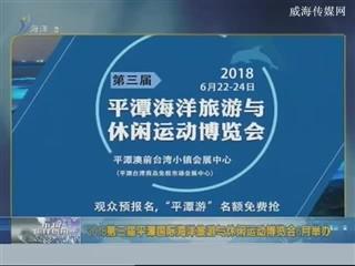 中国海洋资讯  2018-3-12