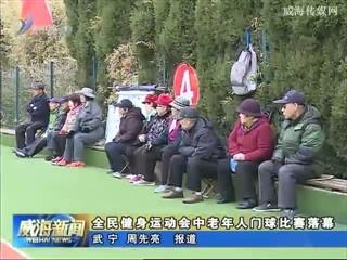 全民健身运动会中老年人门球比赛落幕