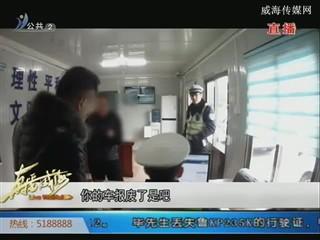 """高速公里违法行为曝光:交警查车 路遇""""表演帝"""""""
