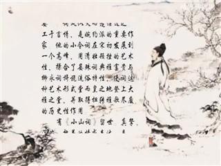 0413中华经典-诗词赏析-蝶恋花·醉别西楼醒不记
