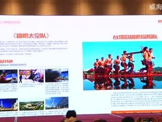 12湖南卫视国际频道华东区营销总监廖丽娟为大家带来了湖南卫视国际频道-芒果小大使项目