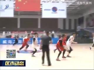 南海新区第四届篮球邀请赛开赛