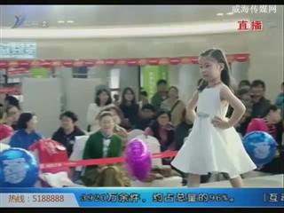 5位威海小模特登上中国国际时装周舞台