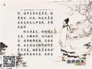 0406中华经典-诗词赏析-清平乐·春晚