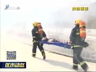 高区举办施工现场应急救援演练活动