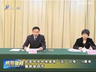 """纪念中共中央发布""""五一口号""""70周年座谈会召开"""