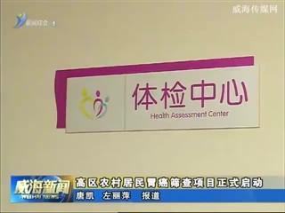 高区农村居民胃癌筛查项目正式启动