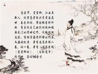 0411中华经典-诗词赏析-安公子·弱柳丝千缕