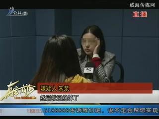 上海:相恋三年男友竟是闺蜜假扮