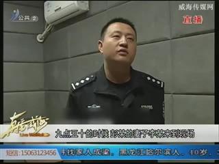 """成都:男子违法被罚 妻子出面为其""""撑腰""""还袭警"""