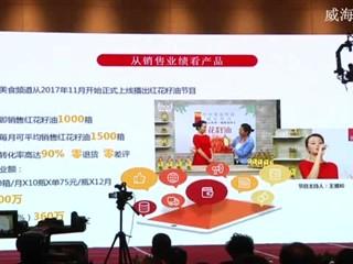 03全国十佳制片人、中华美食频道总监戴文海讲述了电视电商项目
