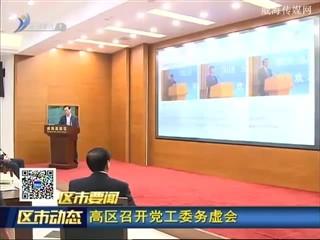 高区召开党工委务虚会