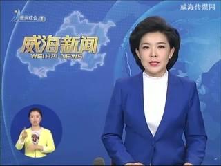 威海新闻 2018-04-15