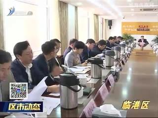临港区党工委理论学习中心组举行集体学习