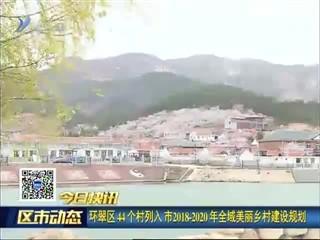 环翠区44个村列入市2018-2020年全域美丽乡村建设规划