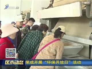 """荣成开展""""环保开放日""""活动"""