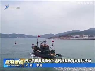 我市开展春季渔业生产秩序整治联合执法行动