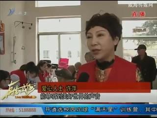 东方福爱心联盟走进汪疃镇敬老院看望老人