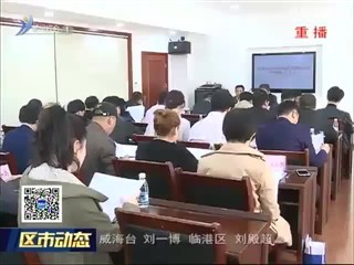 临港区召开迎接国家卫生城市复审动员会议