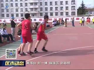 2018年临港区中小学生篮球联赛闭幕