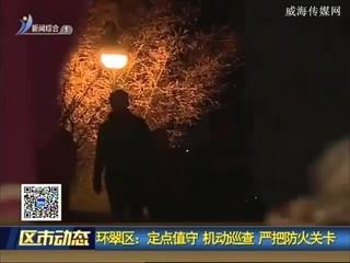 环翠区:定点值守 机动巡查 严把防火关卡