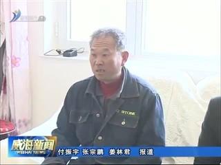 威海新闻 2018-04-16