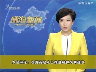 威海新闻 2018-04-03