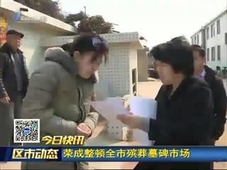 一组快讯:荣成整顿全市殡葬墓碑市场