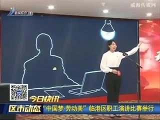 """""""中国梦 劳动美""""临港区职工演讲比赛举行"""