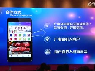 07百台云副总裁刘中晖对百台云电商直播平台进行了详细介绍
