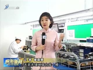 威海新闻 2018-04-20