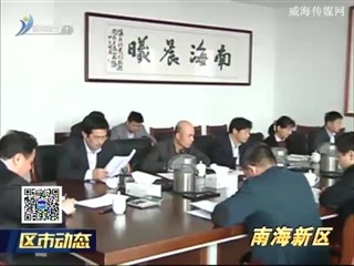南海新区工委理论学习中心组集中学习监察法