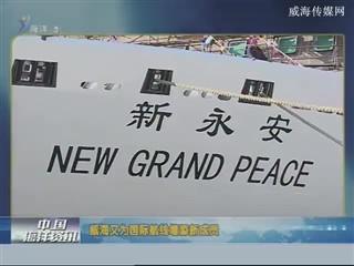 中国海洋资讯 2018-4-11(20:00:00-20:19:40)